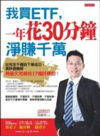 Link to an enlarged image of 我買ETF ,一年花30分鐘淨賺千萬:從完全