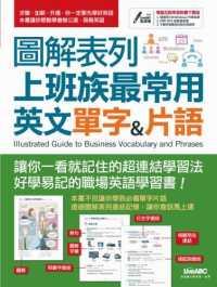 Link to an enlarged image of 圖解表列上班族最常用英文單字&片語(附書+