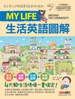 Link to an enlarged image of My Life 生活英語圖解(全新擴編版)