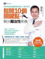 Link to an enlarged image of 神奇的肌筋膜酸痛自療法〔增訂版〕:鬆開1