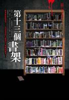 Link to an enlarged image of 都市傳說4:第十三個書架