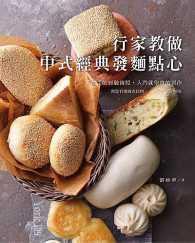 Link to an enlarged image of 行家教做中式經典發麵點心