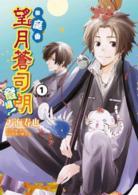 Link to an enlarged image of 御庭番望月蒼司朗登場! (01)漫畫版