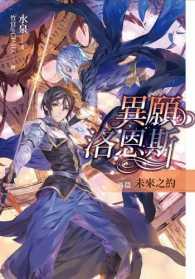 Link to an enlarged image of 異願洛恩斯 外篇:未來之約