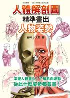 Link to an enlarged image of 人體解剖圖-精準畫出人物姿勢