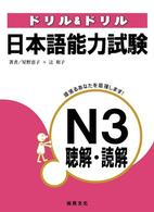 Link to an enlarged image of 日本語能力試驗N3聽解.讀解(2CD)