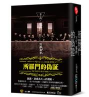 Link to an enlarged image of 所羅門的偽證Ⅰ:事件(電影書衣版)(套