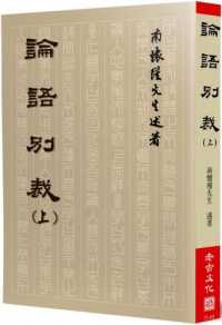 Link to an enlarged image of 論語別裁(上)