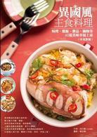 異國風主食料理 :焗烤、燉飯、粥品、鍋物等60道美味幸福上桌(另開視窗)