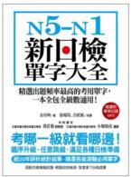 Link to an enlarged image of N5-N1 新日檢單字大全:精選出題頻率最高