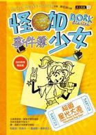 Link to an enlarged image of 怪咖少女事件簿:超級星光大道(平裝)