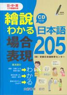 Link to an enlarged image of 繪說日本語場合表現205(附1CD)