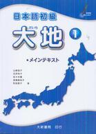 Link to an enlarged image of 日本語初級 大地1