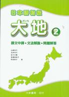 Link to an enlarged image of 日本語初級 大地2.課文中譯.文法解說.問題