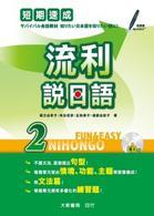 Link to an enlarged image of 短期速成流利說日語2(附CD)