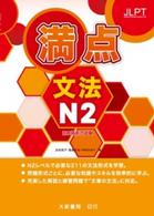 Link to an enlarged image of 日本語能力試驗滿點 文法N2
