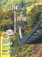 Link to an enlarged image of 山林森呼吸-全台36場奢華の芬多精行旅
