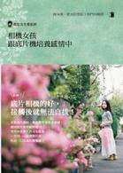Link to an enlarged image of 相機女孩-跟底片機培養感情中