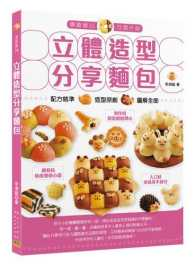 Link to an enlarged image of 立體造型分享麵包:配方精準x造型原創x圖
