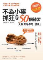 Link to an enlarged image of 不為小事抓狂的50個練習:大腦決定你的「度