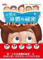 Link to an enlarged image of 小男生身體的秘密-男生一定要看的正確性知