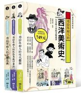 Link to an enlarged image of 寫給年輕人的西洋美術史:超漫畫圖解版1~3