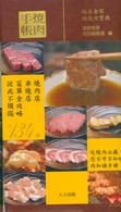 Link to an enlarged image of 燒肉手帳
