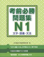 Link to an enlarged image of 日語檢定考前必勝問題集N1文字‧語彙‧文