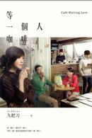 Link to an enlarged image of 等一個人咖啡(電影書衣版)