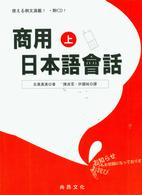 Link to an enlarged image of 商用日本語會話(上)(書+CD)