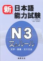 Link to an enlarged image of 新日本語能力試驗N3文字.語彙.文法