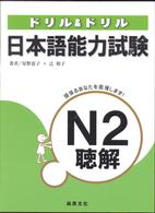 Link to an enlarged image of 日本語能力試驗N2聽解(書+3CD)