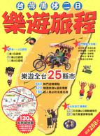Link to an enlarged image of 台灣周休二日樂遊旅程