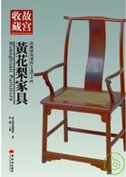 Link to an enlarged image of 你應該知道的131件黃梨家具(外版)THE 131 T