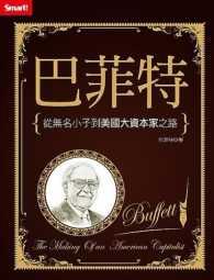 Link to an enlarged image of 巴菲特:從無名小子到美國大資本家之路