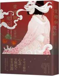 Link to an enlarged image of 葉櫻與魔笛:人性幽微的綺麗書寫,日本文