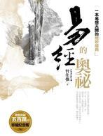 Link to an enlarged image of 易經的奧祕