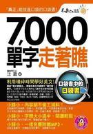 Link to an enlarged image of 7,000單字走著瞧(附1防水書套+1光碟)
