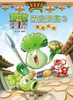 Link to an enlarged image of 植物大戰殭屍─歷史漫畫 (03)春秋時期