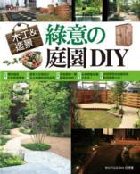 Link to an enlarged image of 木工&造景 綠意的庭園DIY
