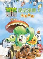 Link to an enlarged image of 植物大戰殭屍─歷史漫畫 (04)戰國時期