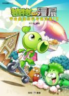 Link to an enlarged image of 植物大戰殭屍─宇宙無敵好笑多格漫畫 (12)