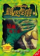 Link to an enlarged image of 雞皮疙瘩23:遠離地下室