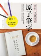 Link to an enlarged image of 寫出一手漂亮的原子筆字:實用的寫字技巧
