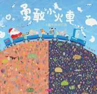 Link to an enlarged image of 勇敢小火車(加贈劇場版故事CD)