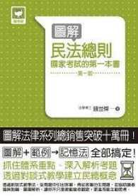 Link to an enlarged image of 圖解民法總則-國家考試的第一本書