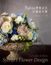 Link to an enlarged image of Sylvia優雅法式花藝設計課