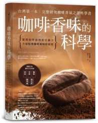 Link to an enlarged image of 咖啡香味的科學:從烘焙萃取到原豆調合,