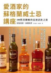 Link to an enlarged image of 愛酒家的蘇格蘭威士忌講座