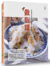 Link to an enlarged image of 做粄粿:回味傳統炊蒸米食,新舊做法全部